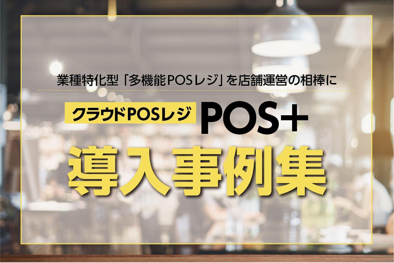 業務効率化と売上アップを支援するクラウドPOSレジ「POS+」導入事例集