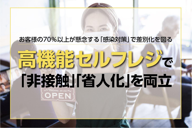 コロナ禍の店舗経営のカギ「安心安全」「業務効率化」を実現するソリューション