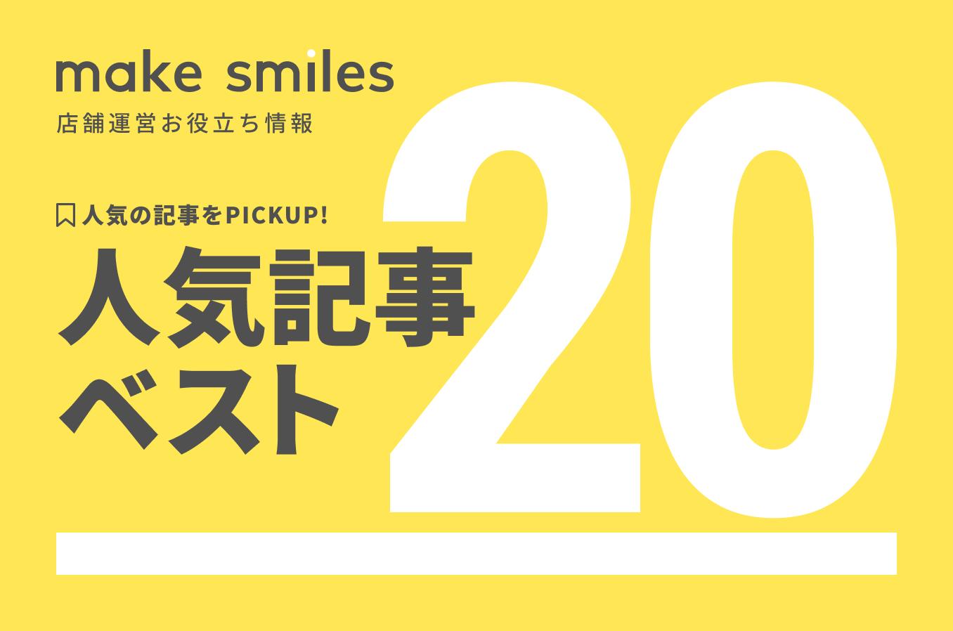 make smiles 店舗運営お役立ち情報 人気記事ベスト20